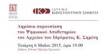 Δημόσια παρουσίαση Ψηφιακού Αποθετηρίου του Αρχείου του Ιδρύματος Κ. Σημίτη